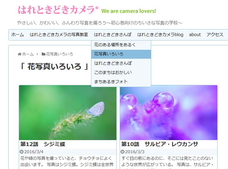 デジタル一眼レフ・ミラーレス一眼で撮影した花写真いろいろ はれときどきカメラ