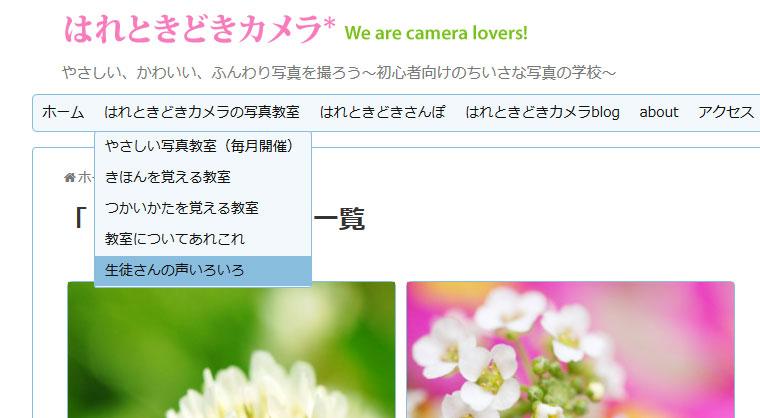 はれときどきカメラの写真教室 岐阜県大垣市 一眼レフ・ミラーレス一眼の初心者向けカメラの学校