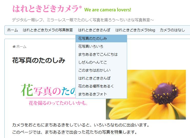 花写真のたのしみ デジタル一眼レフ、ミラーレス一眼で撮った花の写真