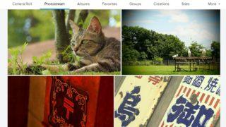flickr(フリッカー)のEXIFデータを非表示にする方法