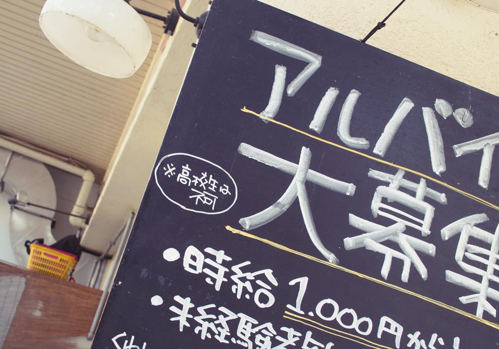 漢字が間違っている看板