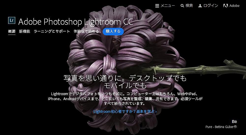 Lightroomの体験版を使ってみよう 体験版選択画面