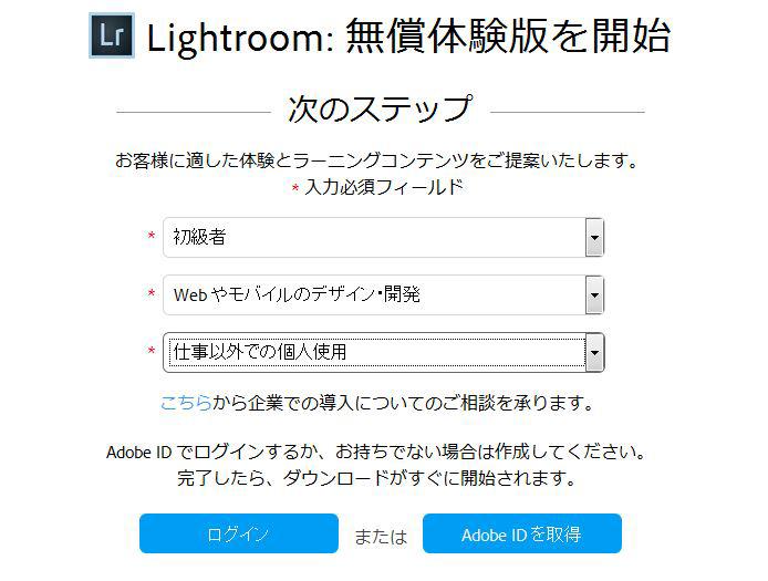 Lightroomの体験版を使ってみよう 登録画面 入力例