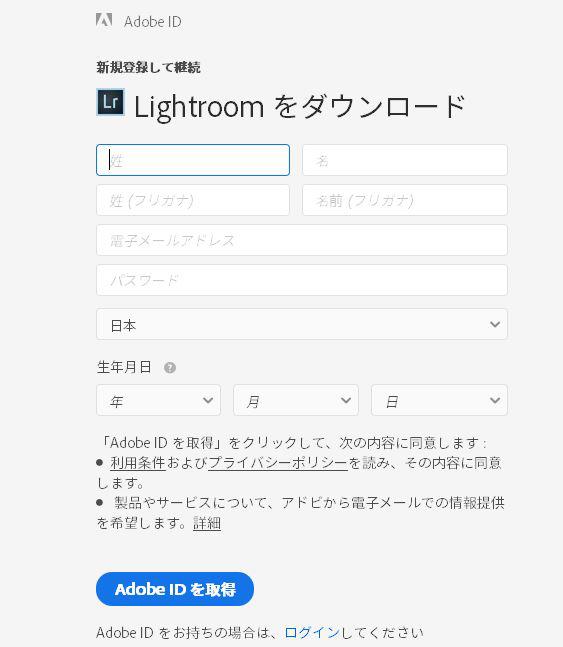 Lightroomの体験版を使ってみよう Adobe IDを取得 入力画面