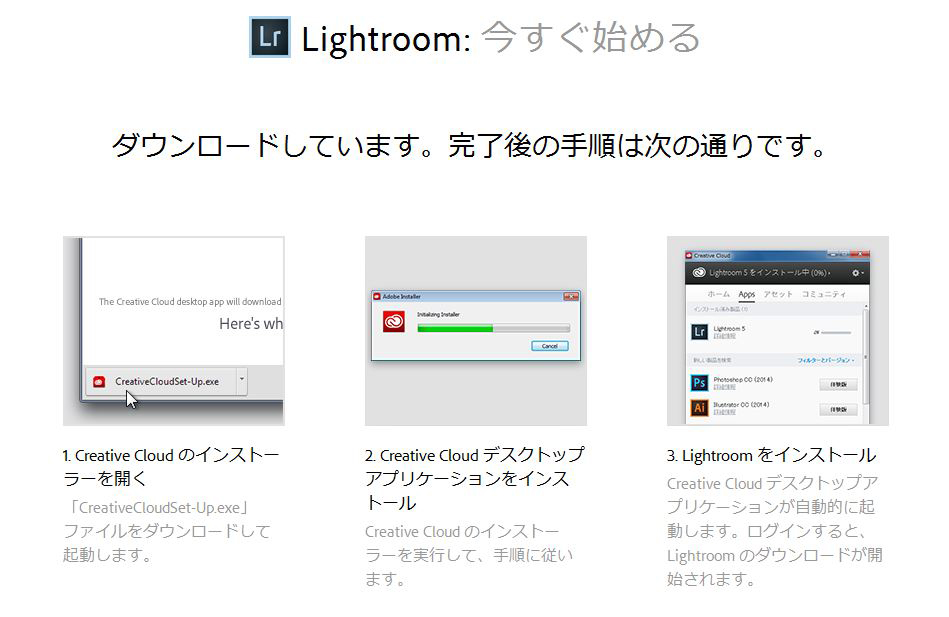 Lightroomの体験版を使ってみよう Creative Cloud インストール画面