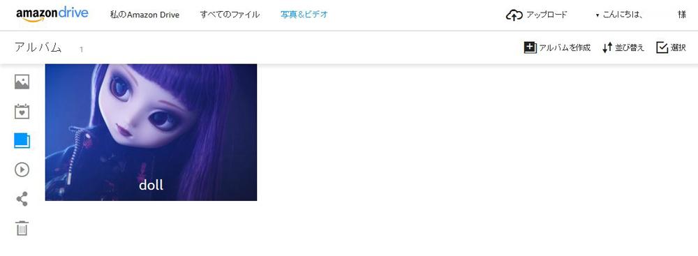 Amazon プライム・フォト アルバムが完成