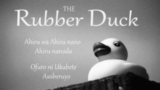 第150話 Rubber duck