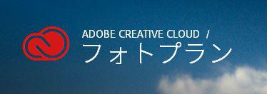 Amazonで買ったAdobe Creative Cloud「フォトプラン」のプロダクトキーの登録方法