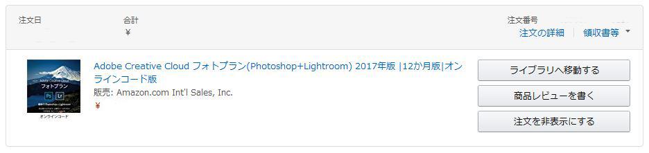 Amazonで買ったAdobe Creative Cloud「フォトプラン」のプロダクトキーの登録方法 ライブラリ画面へ