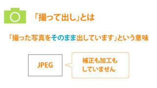 「撮って出し」「JPEG撮って出し」って何?