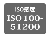 ISO感度 カタログ表記の例 画像
