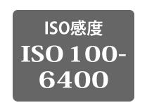 ISO感度の上限をみよう 画像
