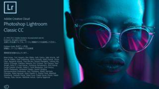 「Lightroom Classic CC」と「Lightroom CC」は何が違う?