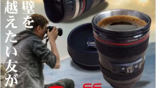 カメラ好きならぜひとも!レンズみたいなマグカップ