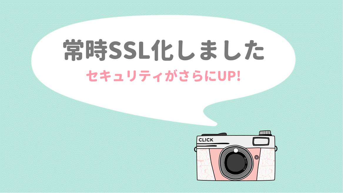 はれときどきカメラ 常時SSL化のおしらせ