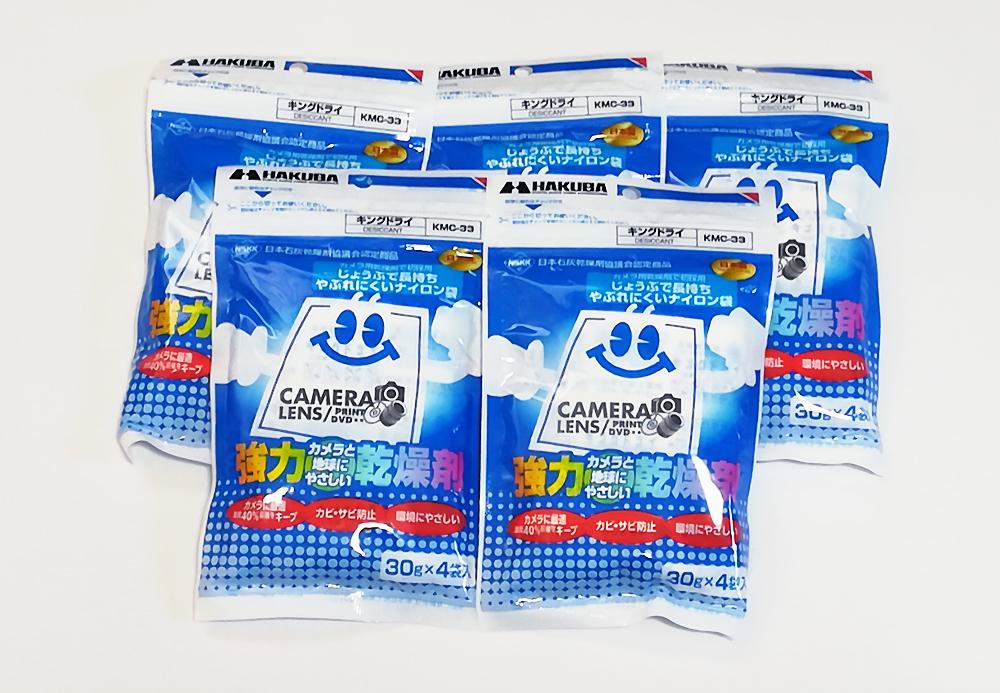 HAKUBA 強力乾燥剤 キングドライ まとめ買いセット