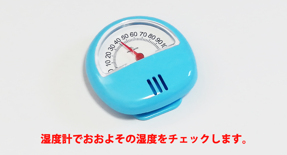 湿度計でドライボックス内の湿度をチェックする