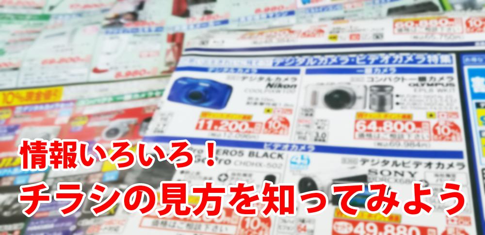 【カメラ選び】家電量販店のチラシの見方