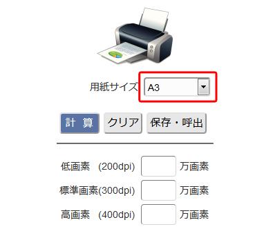 用紙サイズを選択