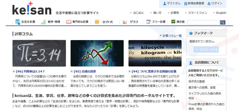 カシオの計算サイト「Keisan」