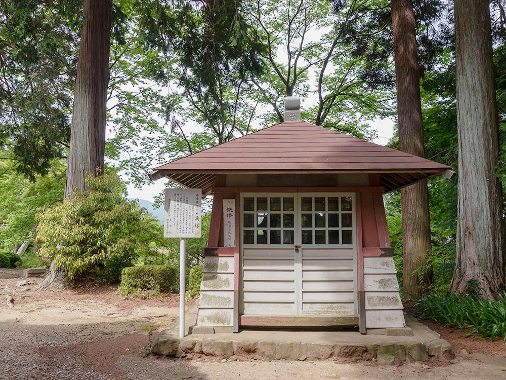 朝倉山真禅院 鉄塔