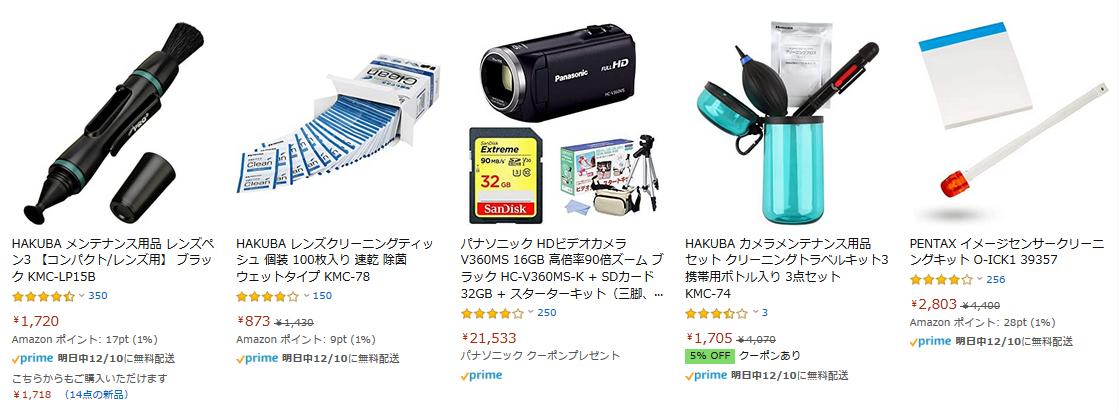 「純粋にAmazonが販売する商品」のみが表示