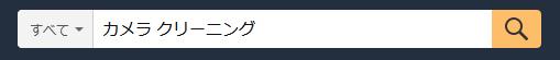Amazonで任意のキーワードで検索