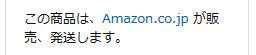 この商品は、Amazon.co.jpが販売・発送します