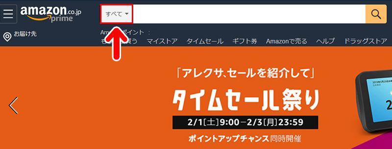Amazonの検索窓のタブ