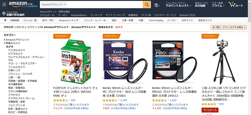 「Amazonアウトレット」カメラカテゴリー