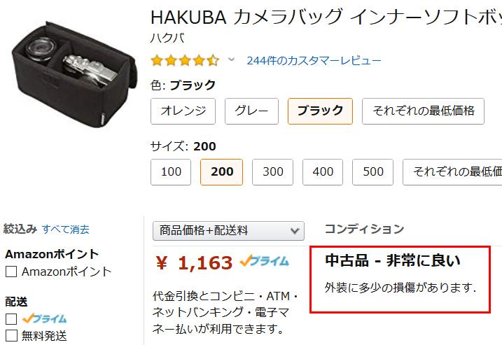 商品の価格とコンディション Amazonアウトレット