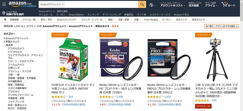 カメラ関連のアウトレット商品 Amazonアウトレット