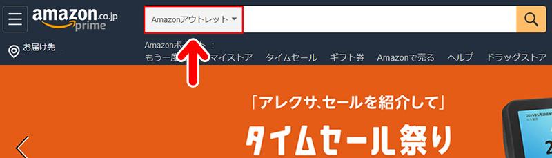 検索窓のタブが「Amazonアウトレット」に