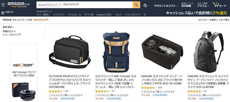 「Amazonアウトレット」カメラアイテムがお得に買える