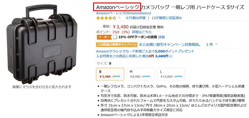 Amazonベーシックの商品の見方