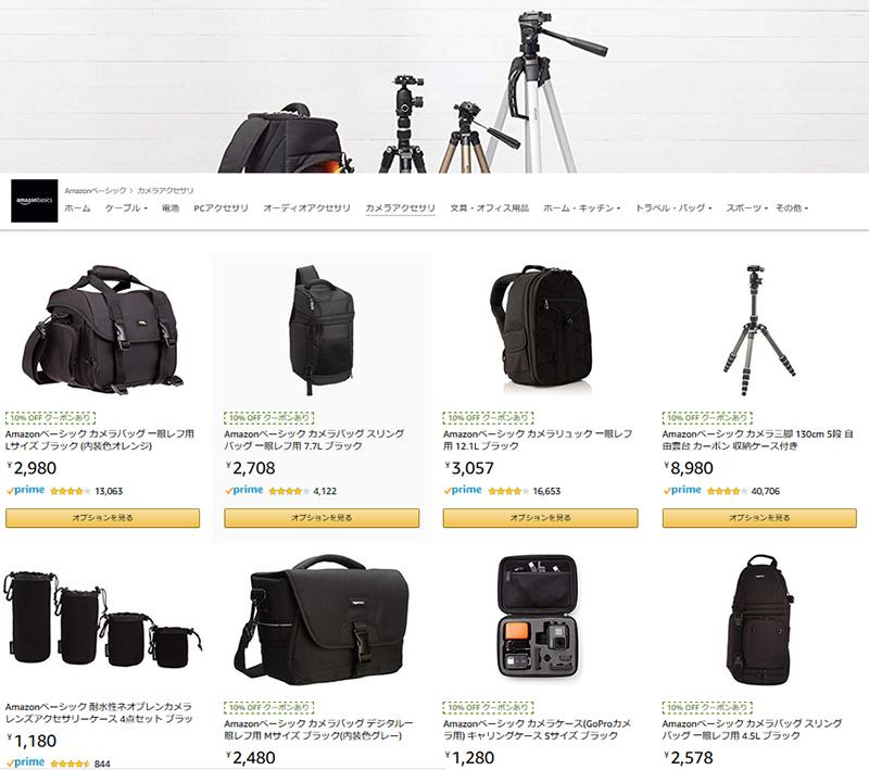 Amazonベーシック カメラアクセサリ