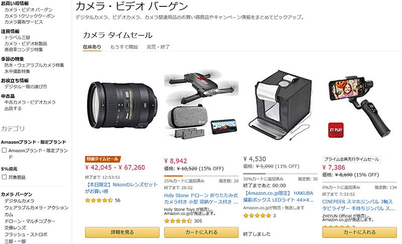 Amazon「カメラ・ビデオ バーゲン」コーナー