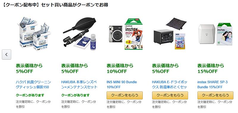 カメラ関連商品をお得に買える「Amazonクーポン」