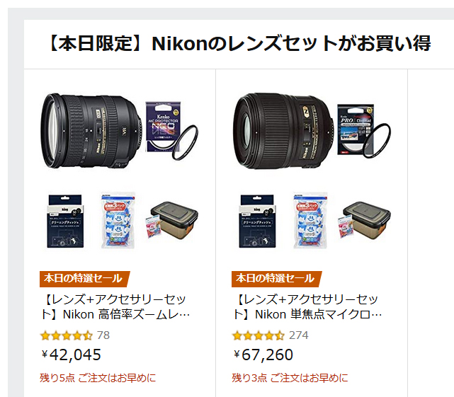 Amazon カメラ関連商品のタイムセール