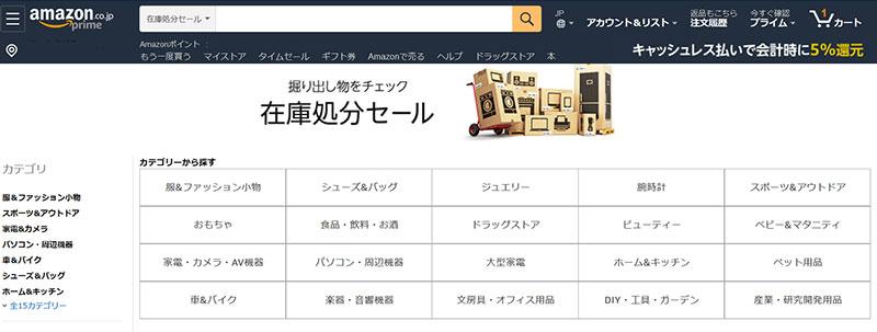 Amazon 在庫処分セール