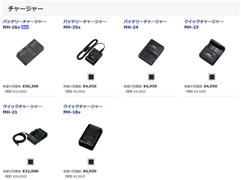 Nikonの一眼レフ用バッテリーに対応した充電器