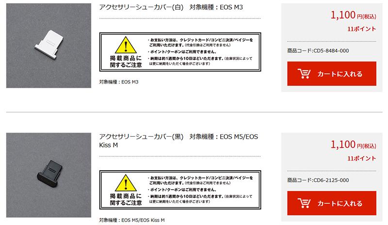 キヤノン公式のオンラインショップでホットシューカバーを販売