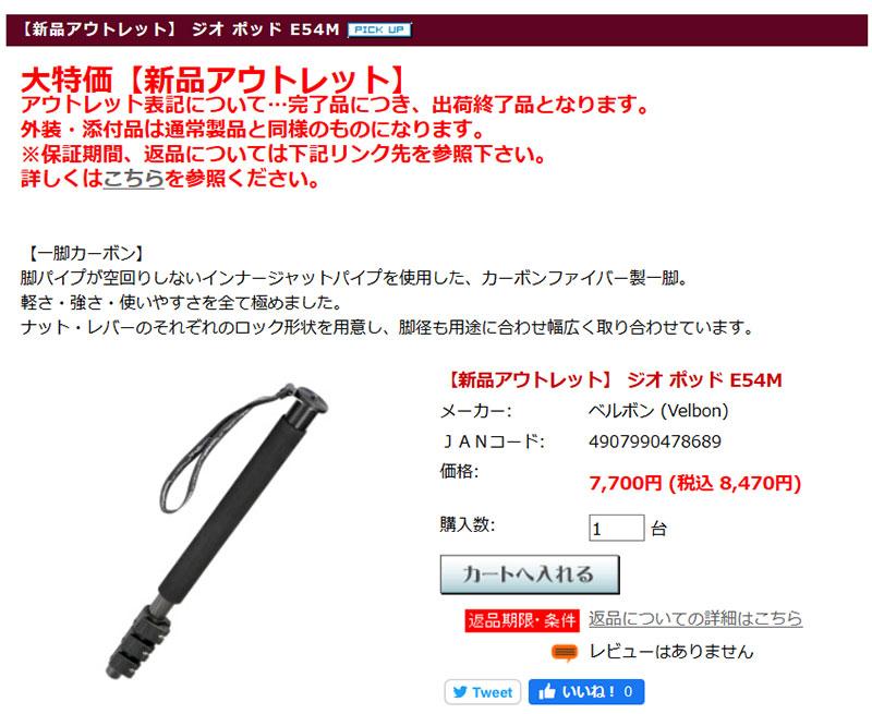 ベルボン公式アウトレット 商品の販売例 新品アウトレット