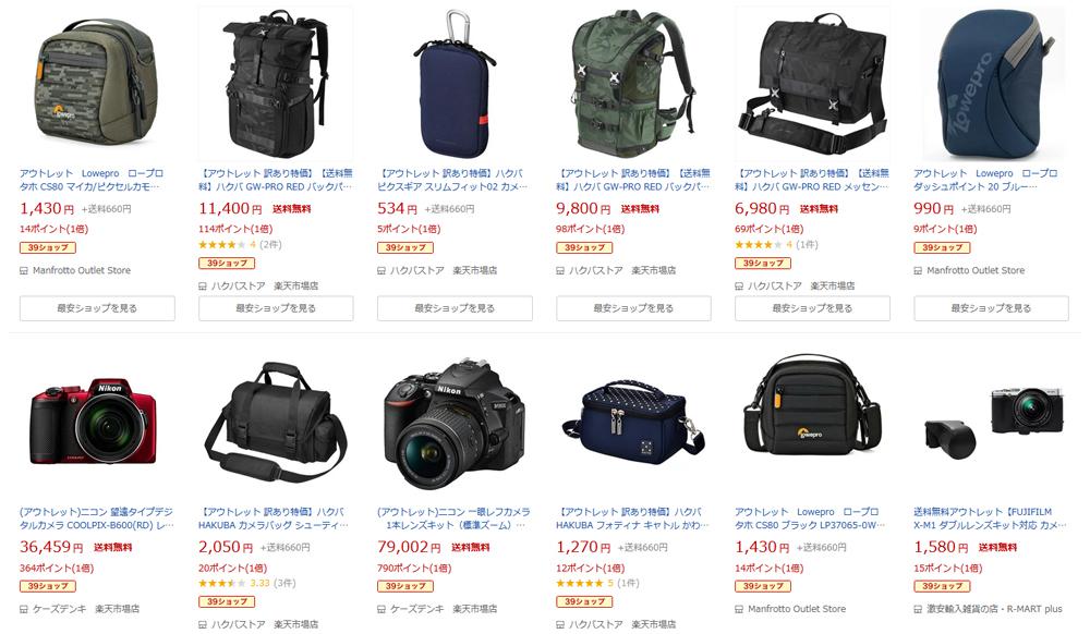 「カメラ アウトレット」の検索結果 楽天
