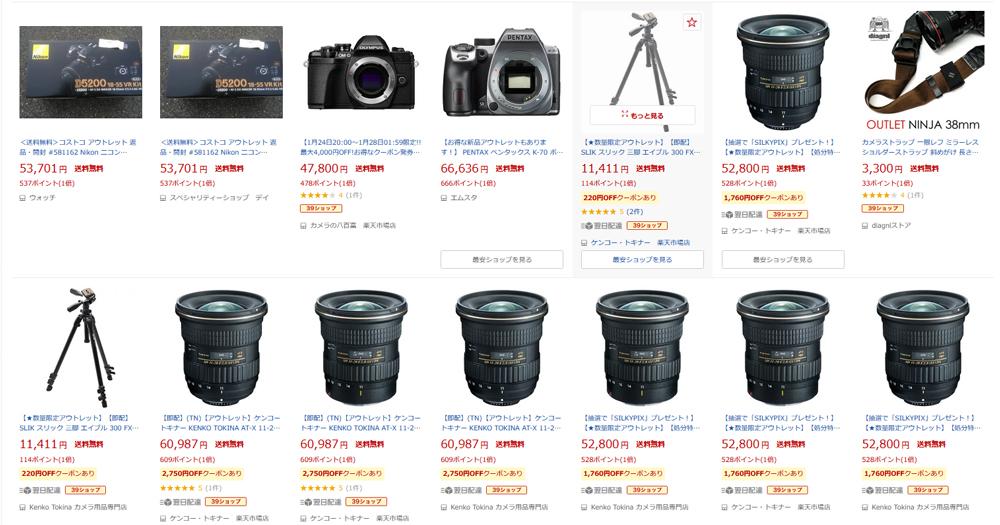 楽天でカメラのアウトレット商品を探してみよう