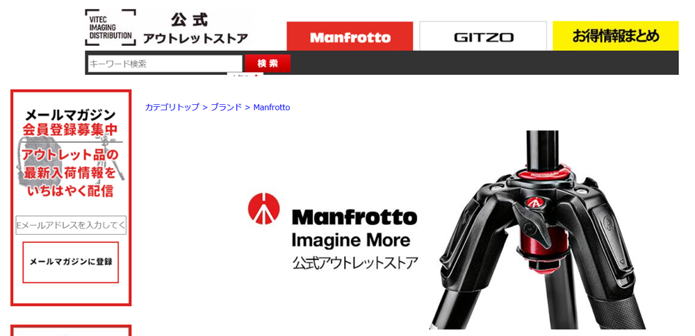 Manfrotto公式アウトレット 楽天