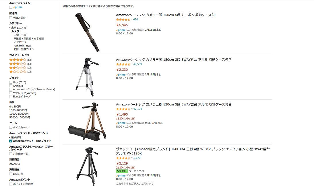 Amazonで、Amazon限定ブランドの商品を探す方法